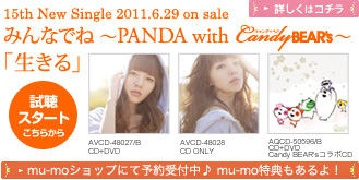 2011.6.29 on sale�u�݂�Ȃł� �`PANDA with Candy BEARS's�` /�^�C�g������